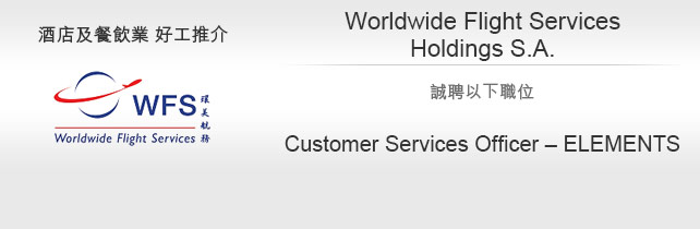 酒店及餐飲業 好工推介 Worldwide Flight Services Holdings S.A. - Customer Services Officer – ELEMENTS