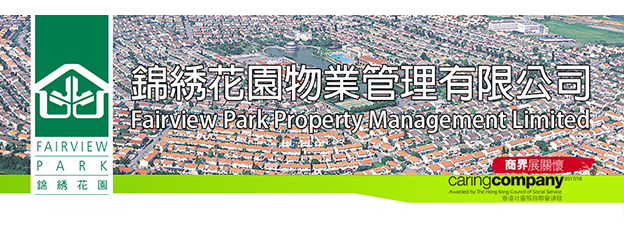 Fairview Park Property Management Limited