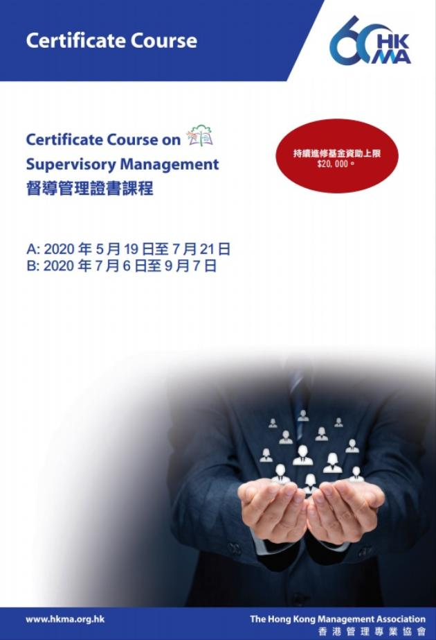 Certificate Course on Supervisory Management<br>督導管理證書課程