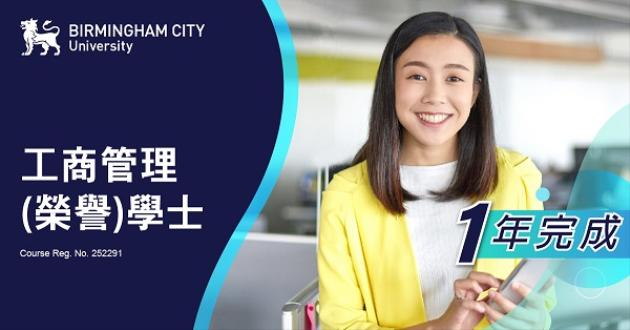 BA (Hons) Business Administration (Top-up) (Part-time) | 工商管理 (榮譽) 學士 (兼讀制)