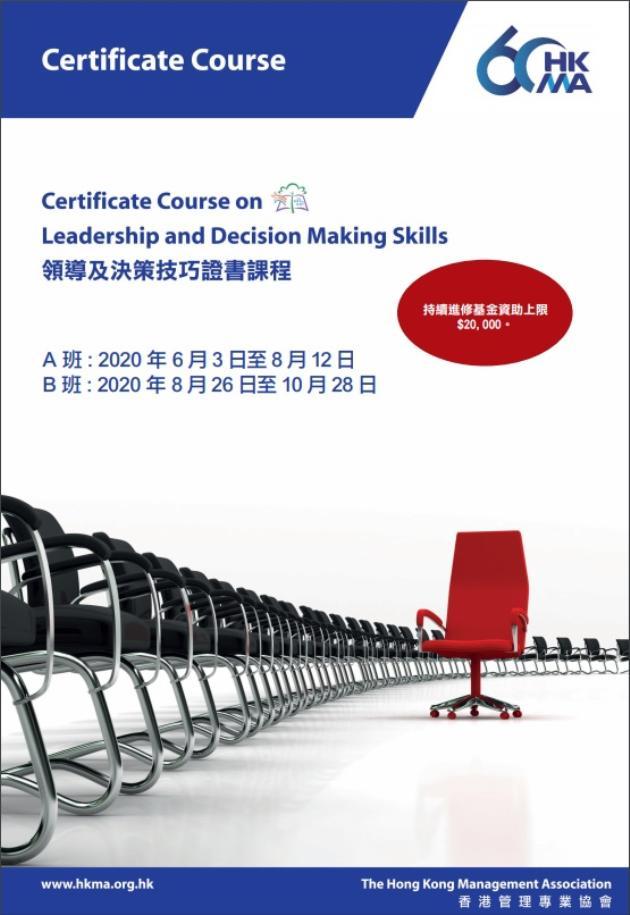 領導及決策技巧證書課程  Certificate Course on Leadership and Decision Making Skills