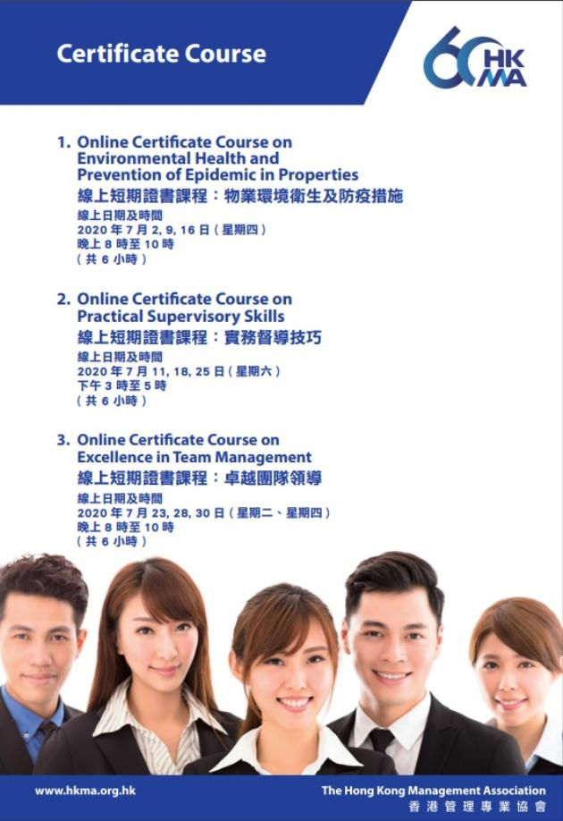 Online Certificate Course on  Excellence in Team Management 線上短期證書課程:卓越團隊領導