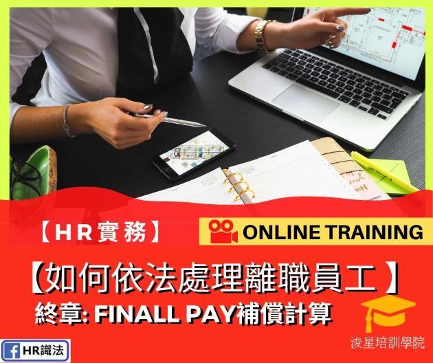 第三場【如何依法處理離職僱員】FINAL PAYMENT 補償計算 (2/6/2020 星期二) ONLINE TRAINING 在線培訓