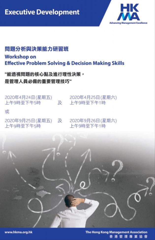 Effective Problem Solving & Decision Making Skills  問題分析與決策能力研習班