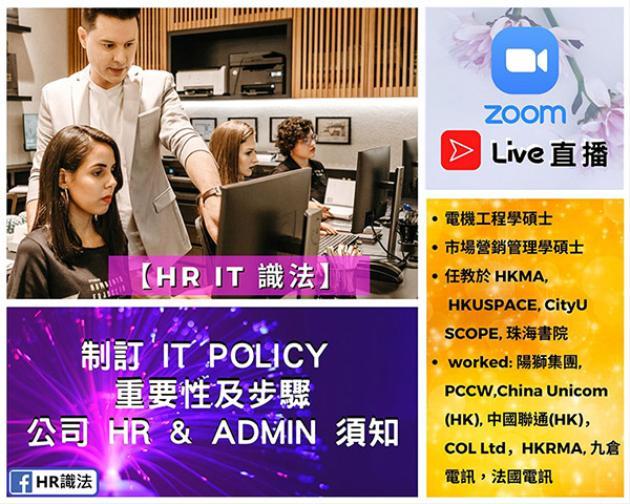 【HR 識法】制訂 IT Policy 的重要性及步驟 - 公司 HR & Admin 須知