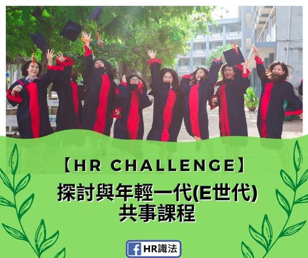 【HR 識法】探討與年輕一代(E世代)共事課程 (12/8 星期三)
