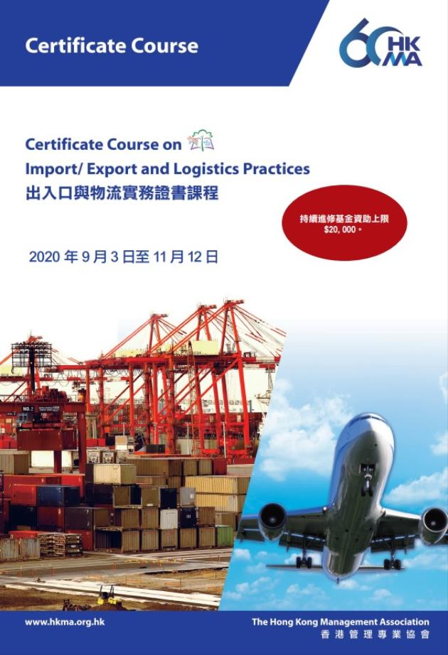 Certificate Course on Import/Export and Logistics Practices 出入口與物流實務證書課程
