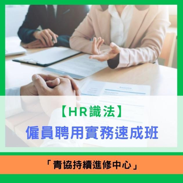 【HR 識法】香港青年協會持續進修中心 僱員聘用實務速成班