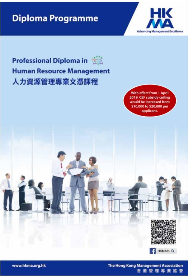 Professional Diploma in Human Resource Management – A Professional HR Course