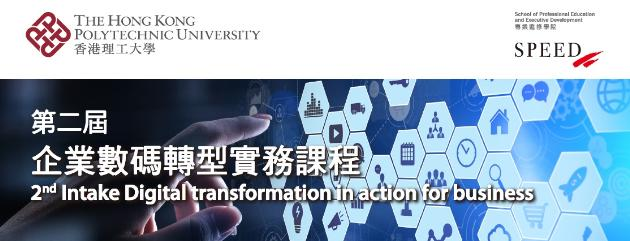 Digital Transformation in Action for Business (2nd Intake) 企業數碼轉型實務課程 (第二屆)