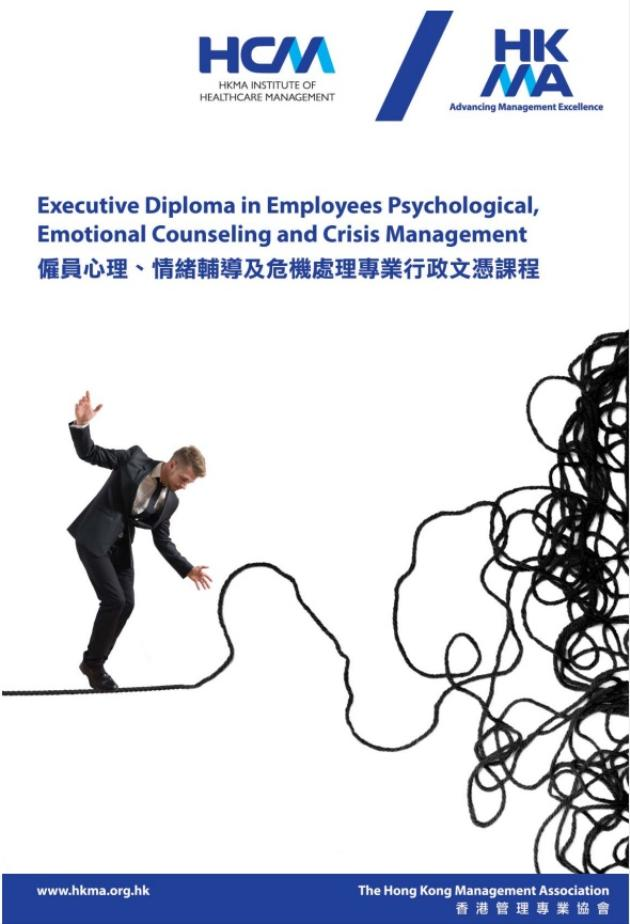 Executive Diploma in Employees Psychological, Emotional Counseling and Crisis Management  僱員心理、情緒輔導及危機處理專業行政文憑課程