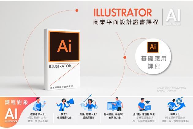 [5月份] Illustrator Ai 商業平面設計證書課程 (下午時段, 逢周二、四班)