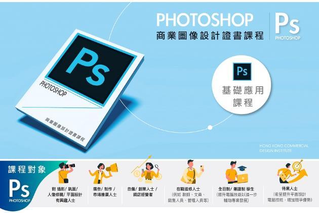 Photoshop Ps 商業圖像設計證書課程 (上午時段, 逢周六班)
