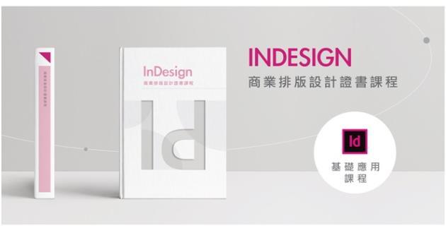 InDesign 商業排版設計證書課程 (晚間時段, 周一、三班)