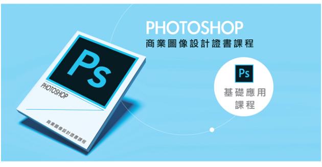 [4月份] Photoshop PS 商業圖像設計證書課程 (下午時段, 逢周一、三、五班)