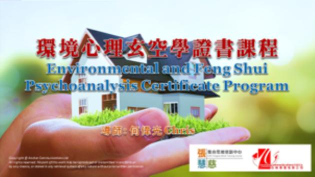 環境心理玄空學證書課程 (網上課程)