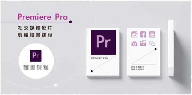 Premiere Pro 社交媒體影片剪輯證書課程 (下午時段, 逢周一、三、五班)