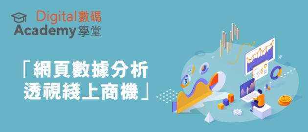 【數碼學堂 | Digital Academy】數碼營銷系列 | 網頁數據分析 透視綫上商機