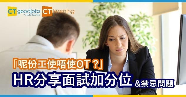【面試教室】「呢份工使唔使OT ?」HR 分享面試加分位同禁忌問題