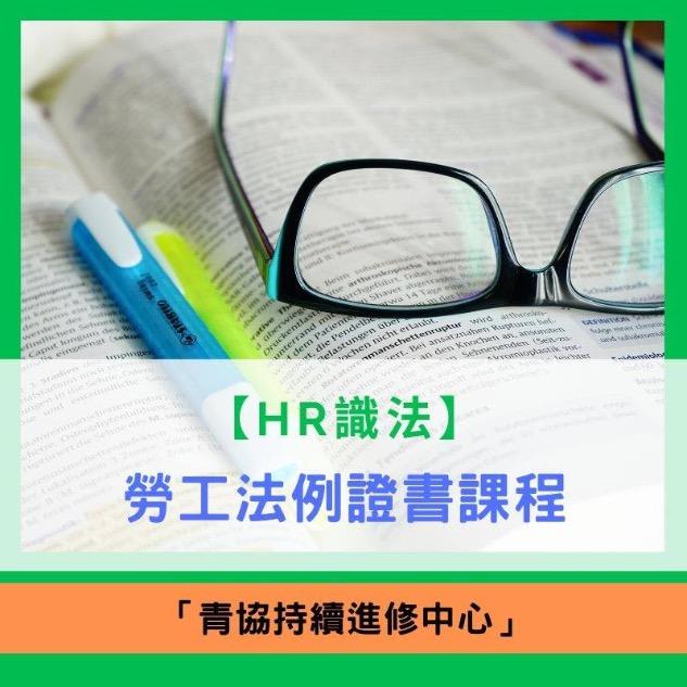 HR識法 香港青年協會持續進修中心 勞工法例基礎證書課程