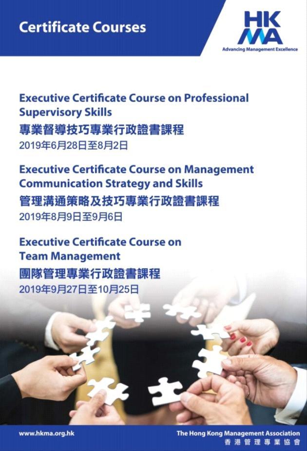 團隊管理 專業行政證書課程