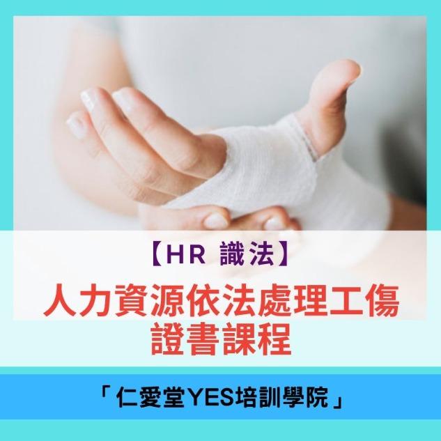 【HR 識法】仁愛堂yes - 人力資源依法處理工傷證書課程