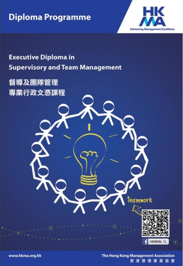 Executive Diploma in Supervisory and Team Management <BR> 督導及團隊管理專業行政文憑課程