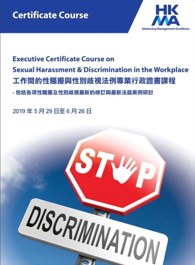 工作間的性騷擾與性別歧視法例專業行政證書