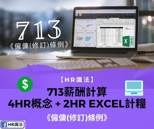 Digital HR : 713薪酬計算工作坊 4小時概念 + 2小時EXCEL計糧
