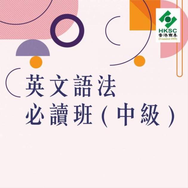 英文語法必讀班 (中級)