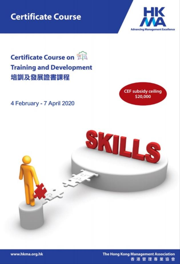 Certificate Course on Training and Development <BR> 培訓及發展證書課程