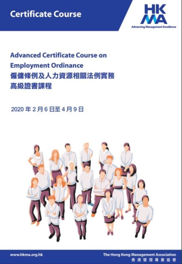僱傭條例及人力資源相關法例實務高級證書課程  Advanced Certificate Course on Employment Ordinance