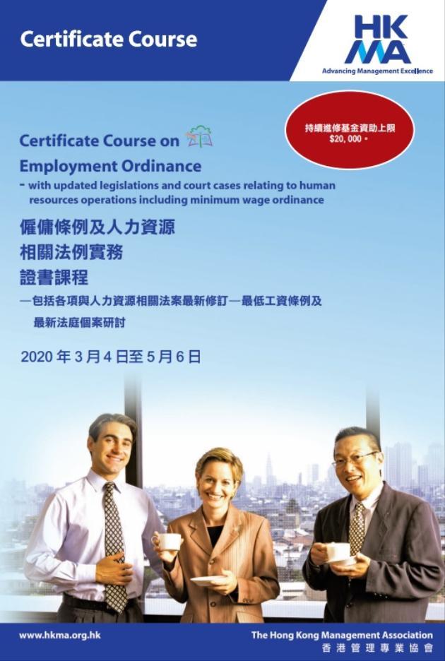 Certificate Course on Employment Ordinance  僱傭條例及人力資源相關法例實務證書課程