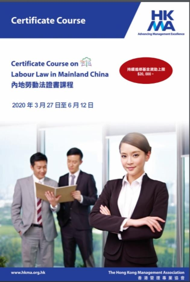 Certificate Course on Labour Law in Mainland China  內地勞動法證書課程