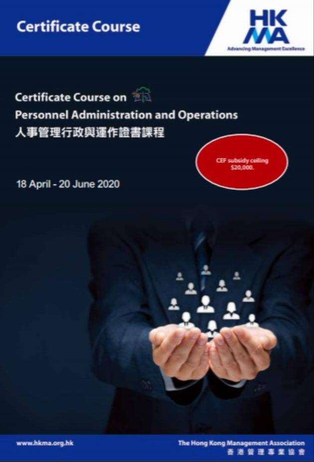 Certificate Course on Personnel Administration and Operations  人事管理行政與運作證書課程