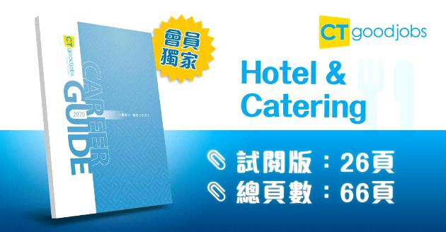 career-guide-2020-hotel-and-catering.jpg