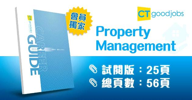 career-guide-2020-property-management.jpg