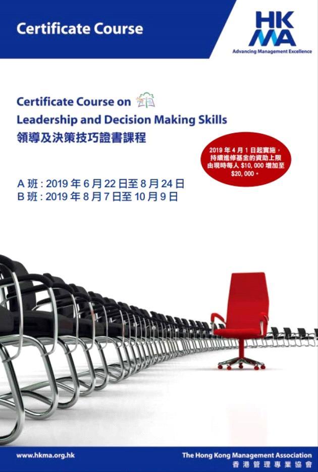 領導及決策技巧證書課程
