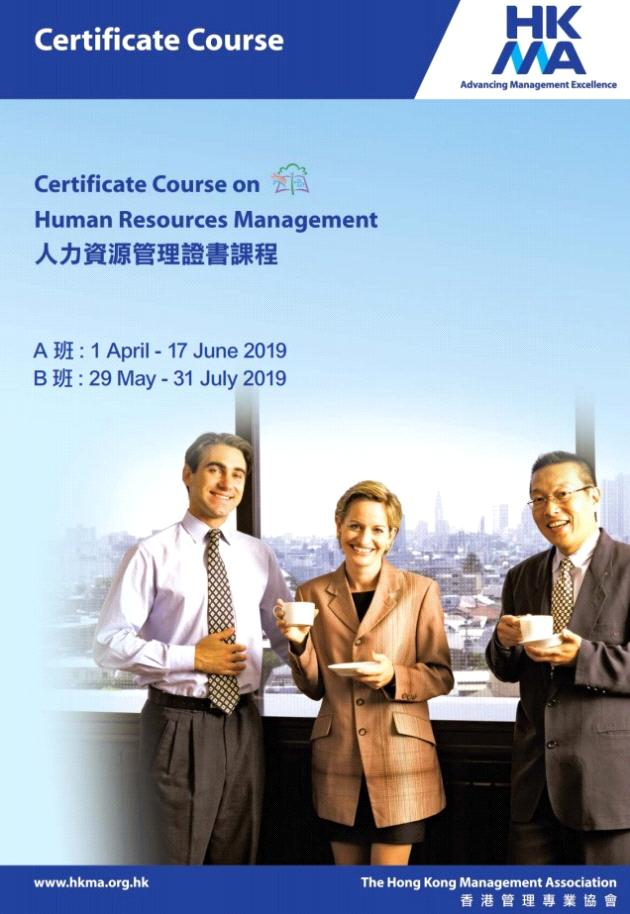 CERTIFICATE COURSE ON HUMAN RESOURCES MANAGEMENT