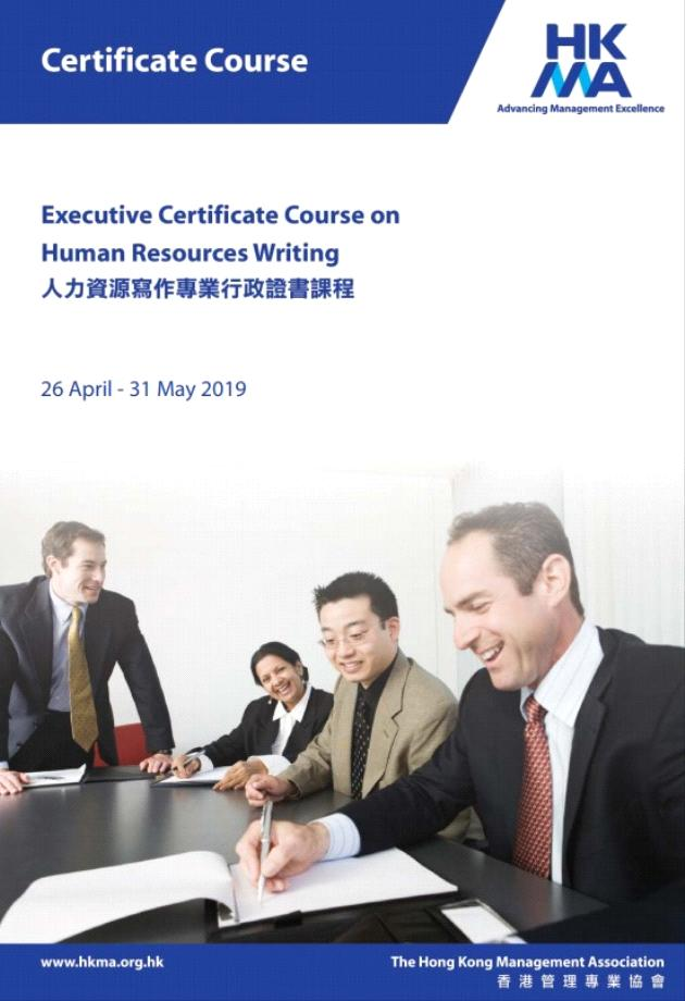 Executive Certificate Course on Human Resources Writing