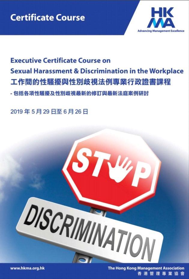 工作間的性騷擾與性別歧視法例專業行政證書課程