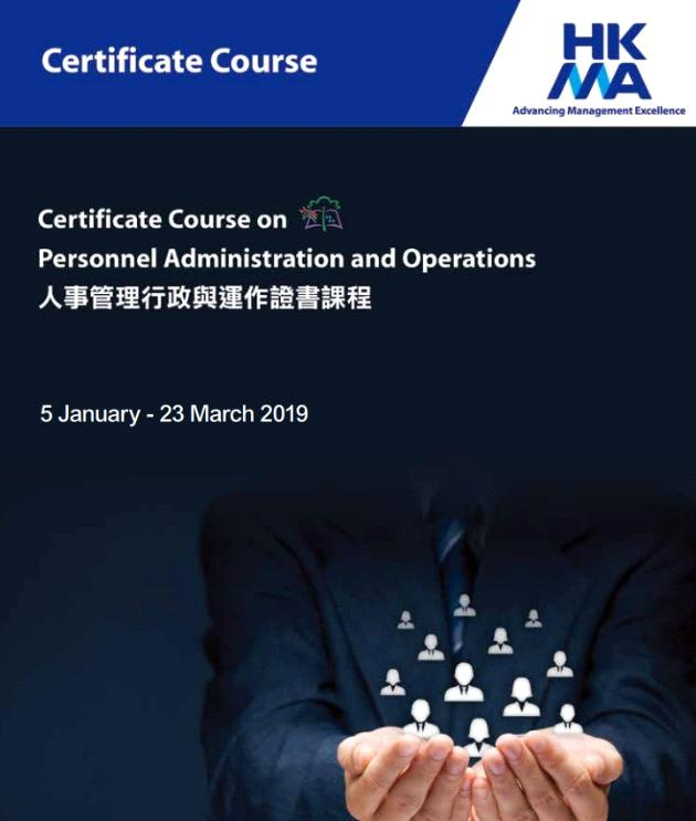 CERTIFICATE COURSE ON PERSONNEL ADMINISTRATION AND OPERATIONS