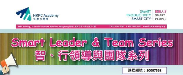 幫員工自己變優秀 體現主管理成長領導力
