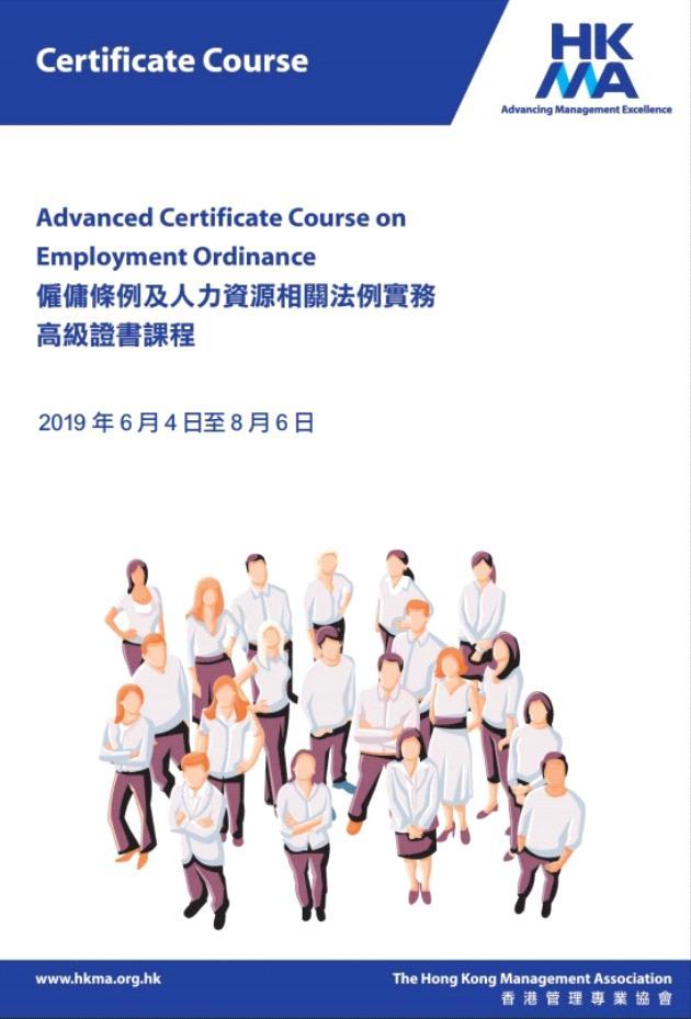 僱傭條例及人力資源相關法例實務高級證書課程