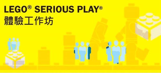 LEGO® SERIOUS PLAY®體驗工作坊