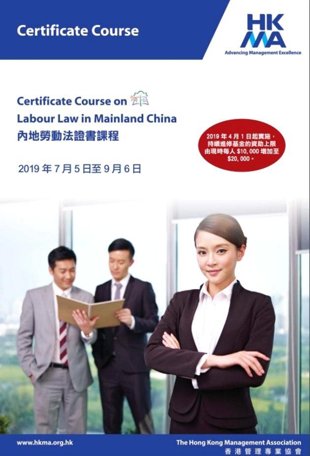 內地勞動法證書課程