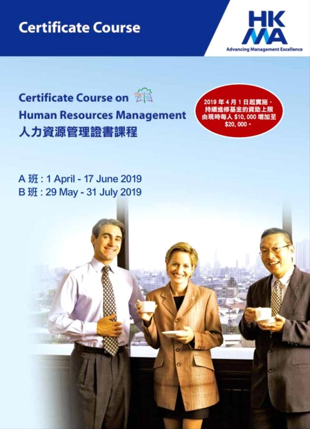 Certificate Course on Human Resource Management