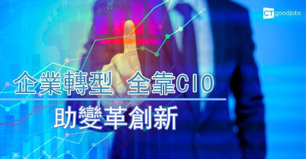 變革創新 企業CIO 3職責 助數碼轉型