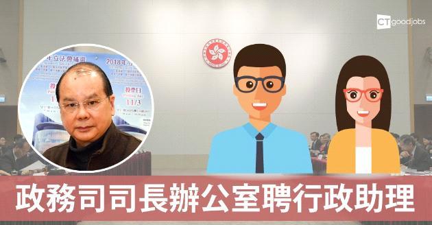 【政府工】政務司司長辦公室聘行政助理 月薪$2.3萬