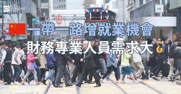 【一帶一路】調查︰香港金融人才市場有5大影響